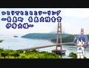 ひとりでとことこツーリング99-1 ~長島町 長島大陸食堂 & 伊唐大橋~