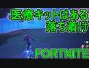 おそらく中級者のフォートナイト実況プレイPart140【Switch版Fortnite】