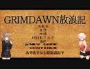 【Grim_Dawn】システム解説 第2回【Cevio実況】