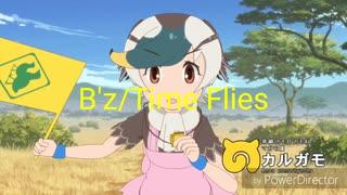 カルガモ/Time Flies MV