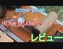 snow peak HOME&CAMPバーナー 俺的 レビュー