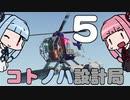 【Stormworks】コトノハ設計局 Part5【VOICEROID実況】