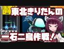 【beatmaniaIIDX】東北きりたんの一石二鳥作戦!Part21【VOICEROID実況】
