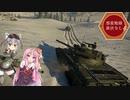 【WarThunder】惑星戦線異状なしPart9.5~マウスの雪原焼きパットンを添えて~