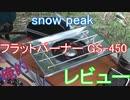 snow peak フラットバーナー GS-450 俺的 レビュー