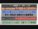 <無料放送>テラスハウス・高橋海人・田中れいな「直撃!週刊文春ライブ」2018年10月27日放送