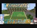【Minecraft】レッドマターで空を覆う Part083【ボイロ実況】