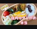 第74位:【お弁当】簡単!焼肉のタレ炒め【鶏胸肉】