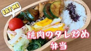 【お弁当】簡単!焼肉のタレ炒め【鶏胸肉】