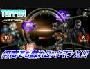 【実況】何度でも蘇れロックマンX!!【TEPPEN】