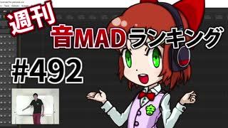 週刊音MADランキング #492 -9月第2週