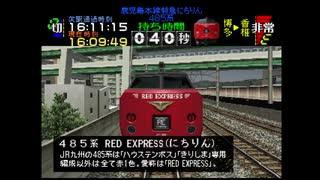【TAS】電車でGO!プロフェッショナル仕様p
