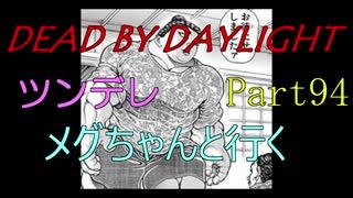 【Dead By Daylight】ツンデレメグちゃんと行くPart94 【ゆっくり実況】
