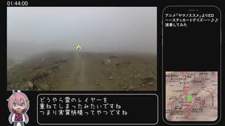 【RTA】ゆるふわ御嶽山攻略リアル登山アタ