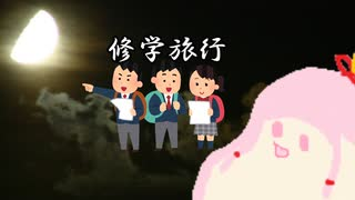 セヤナー川柳@修学旅行