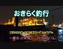 【横浜・D突堤】 おきらく釣行 【20190913】