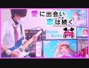 【愛に出会い恋は続く/HoneyWorks feat.Kotoha】ギター弾いてみた✩ りょうちむ.