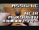 M5StickCで非接触温度センサーを試す