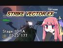 "【VOICEROID実況】StrikeVectorEXのTAランク1位取ってく Stage10 【02'23""177】"