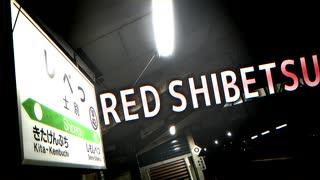 【動画版】RED SHIBETSU W42【士別駅×REDZONE】