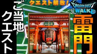 【ドラクエウォーク】東京都のご当地イベントの浅草寺、雷門に行ってきた