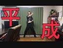【としくんΩ】ライドヘイセイバー 待機音 踊ってみた【仮面ライダージオウ】