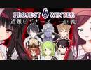 第71位:ビギナーズの軌跡を辿る雪山人狼 一回戦目まとめ【Project Winter】