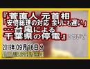 『菅直人元首相「安倍総理の対応余りにも遅い」…台風による千葉県の停電』についてetc【日記的動画(2019年09月16日分)】[ 169/365 ]