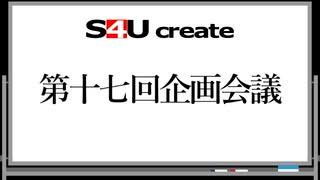 S4Uクリエイト 第十七回企画会議