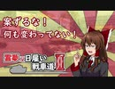 【WoT】霊夢の日雇い戦車道Ⅲ 1日目【ゆっくり実況】