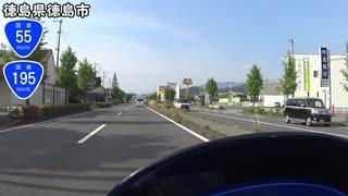 【長距離バイク車載3】国道55号線 その1