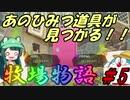 【牧場物語】ずん子とドラえもんの牧場物語 #5【VOICEROID実況】