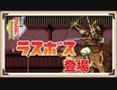【ラスボス登場!!!!】がんばれゴエモンゆき姫救出絵巻をぱんださんが全力でやってみた!#15