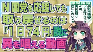 N国党を応援しても取り戻せるのは「1日74円説」に異を唱える動画