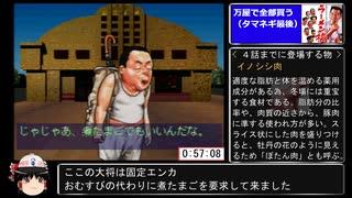 【ゆっくり】 ラーメン橋1950年代全勝_RTA_1:27:37 part4/5