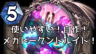 【実況】低魔素デッキでランク戦 「メカトークン編#1」【ハースストーン】