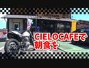 #6トコトコバイク シエロカフェで朝食を