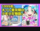 Notラブコメじじいの漫画れびゅう#03「オンラインの羊たち」