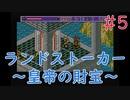 【実況】挑戦!ランドストーカー ~皇帝の財宝~ #5【メガドライブ】