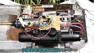 1/16 RC戦車 Sタンク 製作記 part 1 - 主砲試射