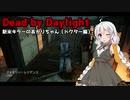 【Dead_by_Daylight】新米キラーあかりちゃんがドクターを使ってみました【VOICEROID実況】#7