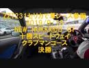 ZZT231セリカで草レース参戦! 十勝スピードウェイ NEW HOKKAIDO GT 決勝