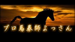 【中央競馬】プロ馬券師よっさんの祝日競馬 其の百六十弐