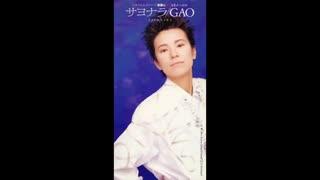 1992年04月21日 邦楽 「サヨナラ」(GAO)