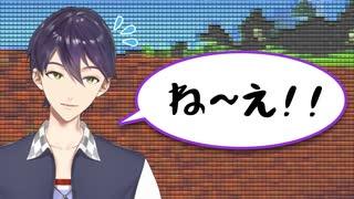 【トガクラ】剣持刀也「ね〜え!!」まとめ