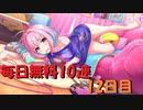 【デレステガシャ】毎日無料10連ガシャ(12日目)