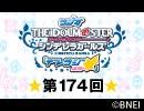 「デレラジ☆(スター)」【アイドルマスター シンデレラガールズ】第174回アーカイブ