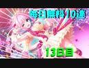 【デレステガシャ】毎日無料10連ガシャ(13日目)
