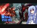 【DMC5】ゆるふわデビルハンター葵ちゃんマストダイ MISSION11【VOICEROID実況】