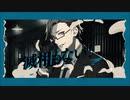 【耐久動画】Alternative Rap Battle 銃兎「滅相もない」(1分)